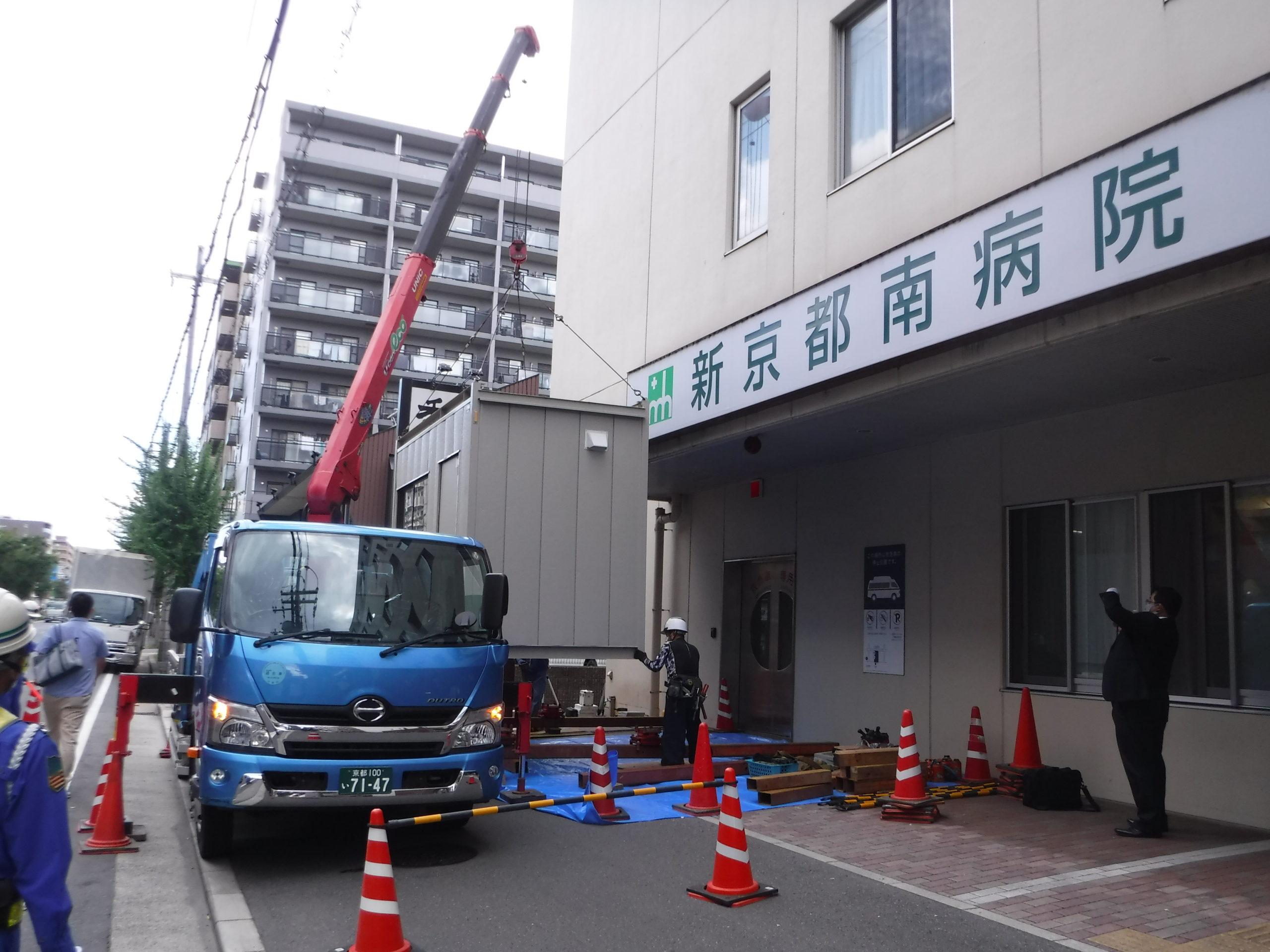 京都でコロナ関連の仕事